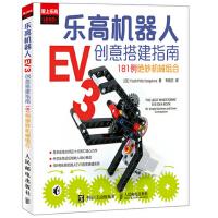 乐高机器人EV3创意搭建指南――181例绝妙机械组合 9787115402387 (日)五十川芳仁,韦皓文 人民邮电出