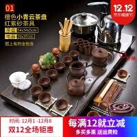 全自动茶具套装家用整套紫砂功夫陶瓷简约一体茶台道实木茶盘 40件