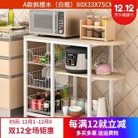 厨房置物架多功能碗架微波炉架落地架创意厨房电器层架收纳储物架