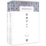 淮南子译注(全二册)(中国古代名著全本译注丛书)