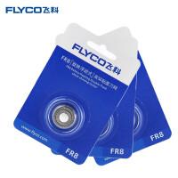 【官方旗舰店】飞科(FLYCO)原装配件 FR8 三只装 适用 FS361 FS363 FS858 FS372 FS338 FS375等