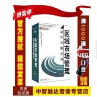 正版包票区域市场管理动作分解培训 魏庆 16VCD 视频音像光盘影碟片