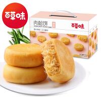 【百草味-肉松饼1000g/箱】网红休闲美食特色产小吃点心传统糕点零食