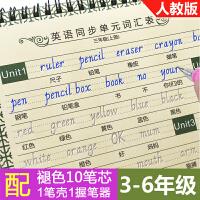 三四五3-6年级小学生同步凹槽英文练字帖 三年级英语字帖上册下册