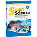 Smart Science:跟美国学生同步学科学(彩色英文版 Grade 8)