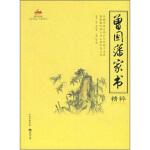 国学经典:曾国藩家书精粹 陈才俊 海潮出版社 9787802134669