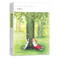 """一起长大的玩具――最美儿童文学读本:二年级统编小学语文教科书""""快乐读书吧""""指定阅读"""