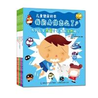 我的身体怎么了?儿童健康绘本(5册)