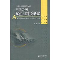 中国公司双重上市行为研究