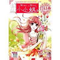 小小姐合订本2011年2月-4月(总第5卷)