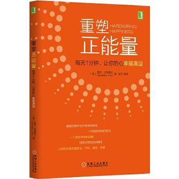 重塑正能量:每天1分钟,让你的心幸福满溢(《冥想五分钟,等于熟睡一小时》《不二法门》作者新作)未来中国,是一群正知、正念、正能量人的天下!