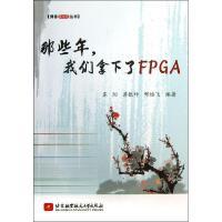那些年,我们拿下了FPGA 北京航空航天大学出版社