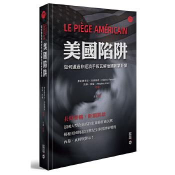 台版 美国陷阱 如何通过非经济手段瓦解他国商业巨头弗雷德里克皮耶鲁齐财经企管书籍香港中和出版