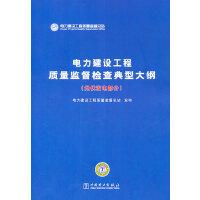 电力建设工程质量监督检查典型大纲(光伏发电部分)