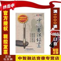 正版包票CCTV 央视特惠 中国书法绘画 16DVD视频音像光盘影碟片