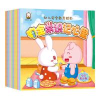 幼儿安全教育绘本 全10册3-4-5-6周岁幼儿园亲子宝宝早教自我保护意识培养