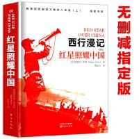 【正版赠精美书签】红星照耀中国(曾用名)西行漫记 斯诺原版 教育部统编教材推荐必读书目
