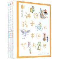 讲给孩子的中国艺术史(共3册)