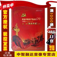 纪念中国共产党成立90周年100集党史系列节目金一南党史开讲(续)(5CD)(音频没有图像)车载光盘碟片