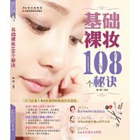 【新书店正版】基础裸妆108个秘诀杨柳吉林科学技术出版社9787538460049