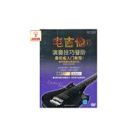 百科音像 电吉他(IV)演奏技巧晋阶WGK200(DVD)