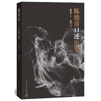 陈骏涛口述历史