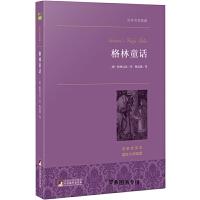 世界名著 格林童话 正版书籍 格林兄弟著勒门镇上的音乐家雪白和玫瑰 杨武能译布中文完整版原版原著文学全译本 青少版 初中