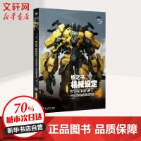 铁之书 中国青年出版社