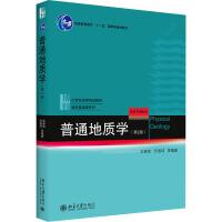 普通地质学(第2版) 吴泰然 何国琦 等