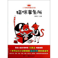 小飞熊动物童话王国:猫咪事务所汤素兰湖南少年儿童出版社9787535887122