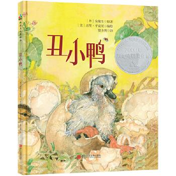森林鱼童书:丑小鸭(凯迪克大奖绘本,每个孩子必读的挫折教育经典童话) 凯迪克大奖绘本,每个孩子必读的挫折教育经典童话