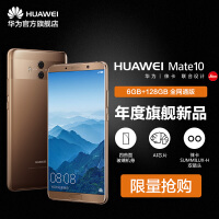 Huawei/华为 Mate 10 6G+128G 4G通智能手机
