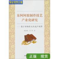 【二手旧书9成新】东阿阿胶制作技艺产业化研究:基于非物质文化遗产视野 /鲁春晓、
