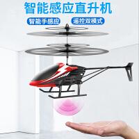 遥控飞机直升机智能感应飞行器悬浮耐摔充电七彩球迷你儿童玩具男