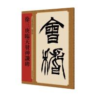 徐三庚临天发神谶碑(名家篆书丛帖)