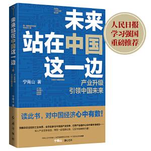 """未来站在中国这一边(超人气公众号""""宁南山""""潜心之作,篇篇10万+产业文章,深度理性观察中国,超硬核解析中国底气和中国优势)"""