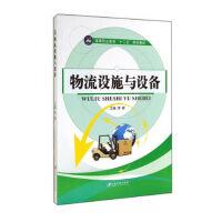 物流设施与设备(高等职业教育十二五规划教材) 9787811307887