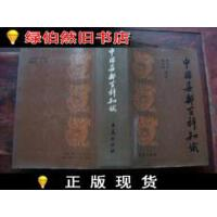 【旧书正版9成新现货】中国集邮百科知�R /耿守忠、杨治梅 华夏出版社