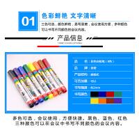 白板笔可擦儿童无毒白板书写笔教师用无尘教学彩色油性白板笔套装