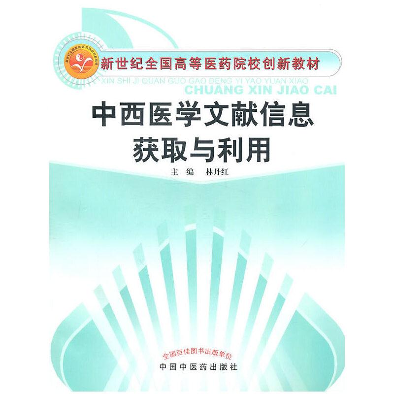 中西医学文献信息获取与利用--创新教材