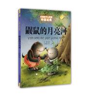 打动孩子心灵的中国经典-鼹鼠的月亮河