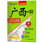 2019年广西及周边省区公路网地图集·桂粤湘贵云