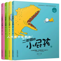 小屁孩书系之朱尔多日记 二年级的小屁孩 4册 少儿故事书