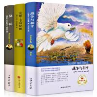 精装中文版全套3册 战争与和平 安娜卡列尼娜 复活 列夫托尔斯泰 青少版中学生初中课外阅读读物 世界文学名著小说畅销书