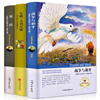 精装中文版全套3册 战争与和平 安娜卡列尼娜 复活 列夫托尔斯泰 青少版中学生初中课外阅读读物 世界文学名著小说畅销书籍