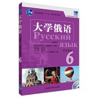 大学俄语(新版)学生用书6(附光盘)