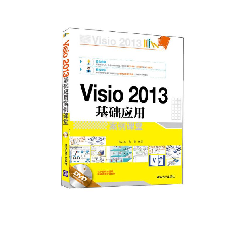 """Visio 2013基础应用案例课堂 清华大学出版社""""案例课堂""""大系列,百余个案例,百余个视频,学习无障碍"""