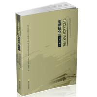 马克思主义中国化创新研究(第一辑)