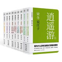 梁冬说庄子(套装,共七册)