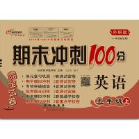 期末冲刺100分英语五年级上册19秋(外研版.一起点)全新版